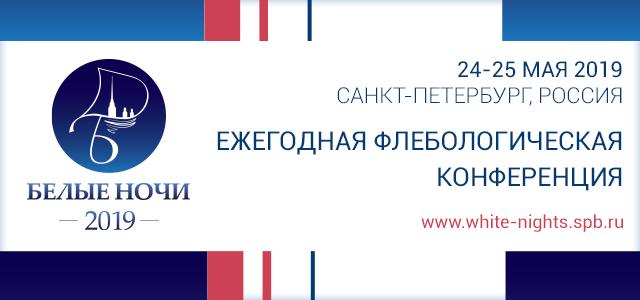 Флебологическая конференция «Белые ночи» в Санкт-Петербурге