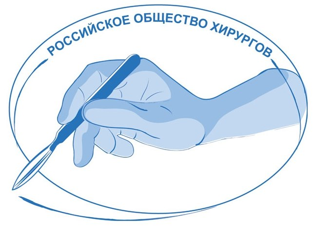 IV Межрегиональная научно-практическая конференция «Актуальные вопросы современной хирургии»