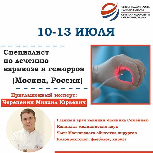 Прием Черепенина Михаила Юрьевича в Шымкенте