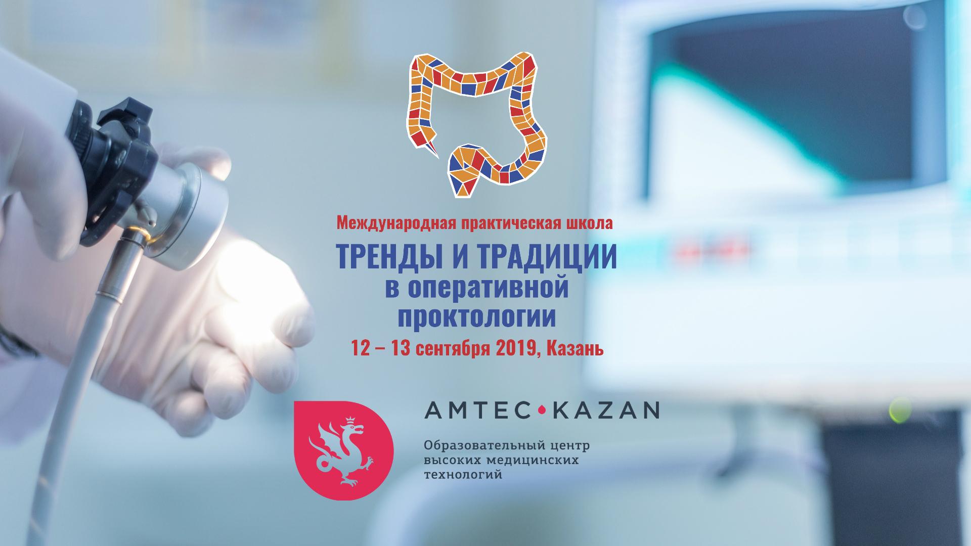 II Международная школа «Тренды и традиции в оперативной проктологии»