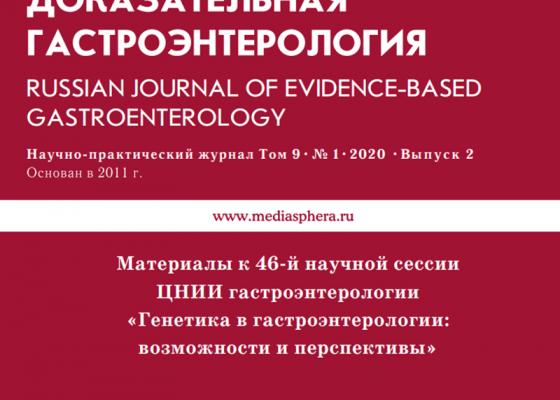 Доказательная гастроэнтерология 2020-1