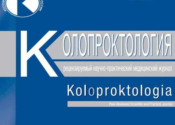 Колопроктология, Том 19, № 2 (2020)