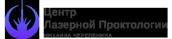 Центр Лазерной Проктологии Михаила Черепенина